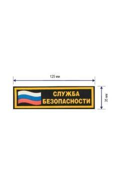 """Нашивка на грудь с флагом """"Служба безопасности"""" 125 х 35 мм"""
