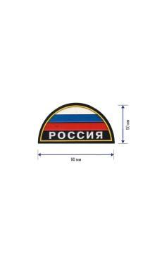 """Шеврон на рукав """"Флаг России""""  90 х 50 мм"""
