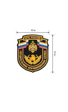 """Шеврон на рукав """"Противопожарная служба"""" 105 х 85 мм"""
