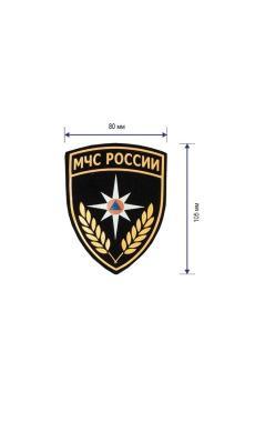 """Шеврон на рукав """"МЧС России"""" 105 х 85 мм"""