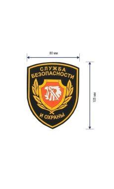 "Шеврон на рукав ""Служба безопасности и охраны"" 105 х 80 мм"