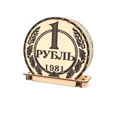 """Копилка """"Советский рубль"""""""