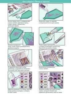 Алмазная мозаика «Сова аппликация»