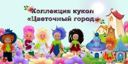 Набор Цветочный город 8 кукол