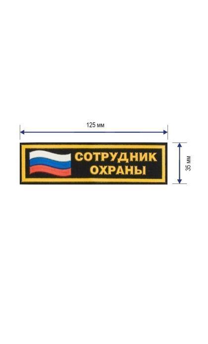 """Нашивка на грудь с флагом """"Сотрудник охраны"""" 125 х 35 мм"""