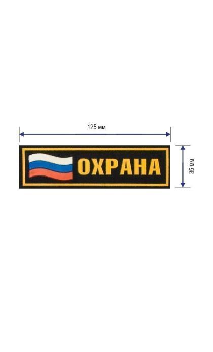 "Нашивка на грудь с флагом ""Охрана"" 125 х 35 мм"