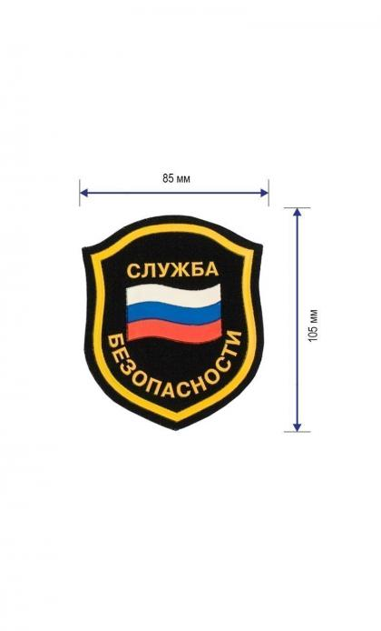 "Шеврон на рукав с символикой ""Служба безопасности"" 105 х 85 мм"
