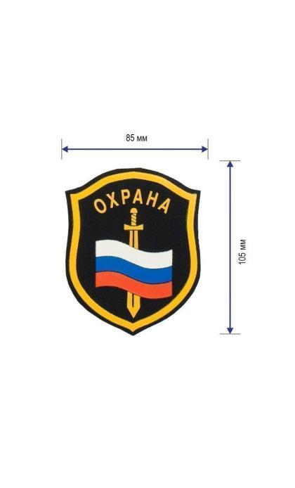 "Шеврон на рукав с символикой ""Охрана с флагом"" 105 х 85 мм"