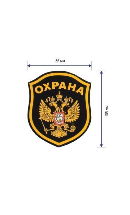 "Шеврон на рукав с символикой ""Охрана с гербом"" 105 х 85 мм"