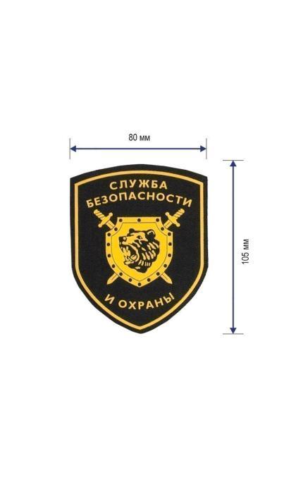 """Шеврон на рукав """"Медведь"""" 105 х 85 мм"""