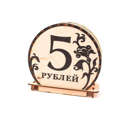 """Копилка """"5 рублей"""""""