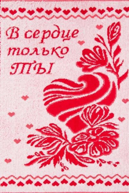 Полотенце В сердце только ты